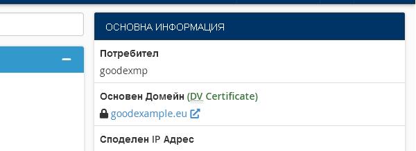 Домейнът има валиден SSL/TLS сертификат, издаден с валидиране по домейна (Domain Validated).