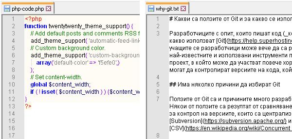 Кодът и текстът се съдържат в обикновени текстови файлове.