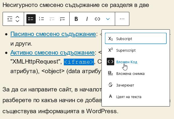Вмъкване на различен тип текст в блока Списък.