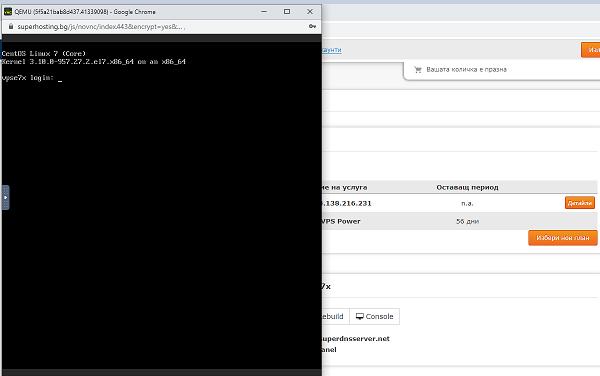 Конзолата, работеща в уеб браузъра, за управление и достъп до сървъра - клиентски профил в superhosting.bg.