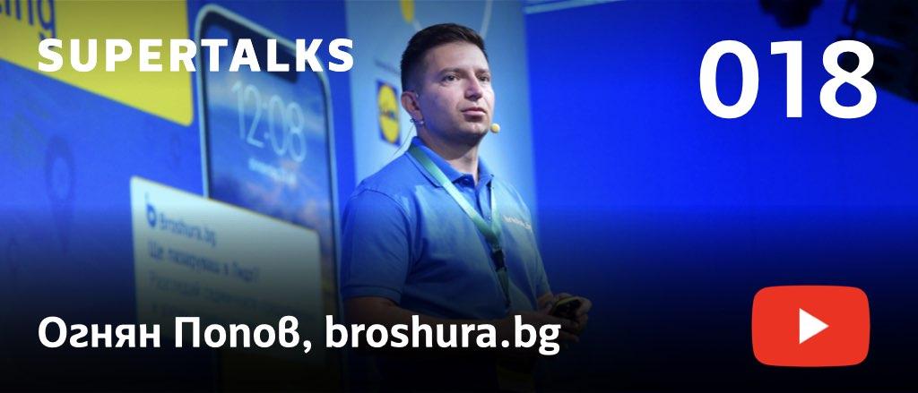 Огнян Попов в интервю за SuperTalks - видео поредицата на СуперХостинг.БГ