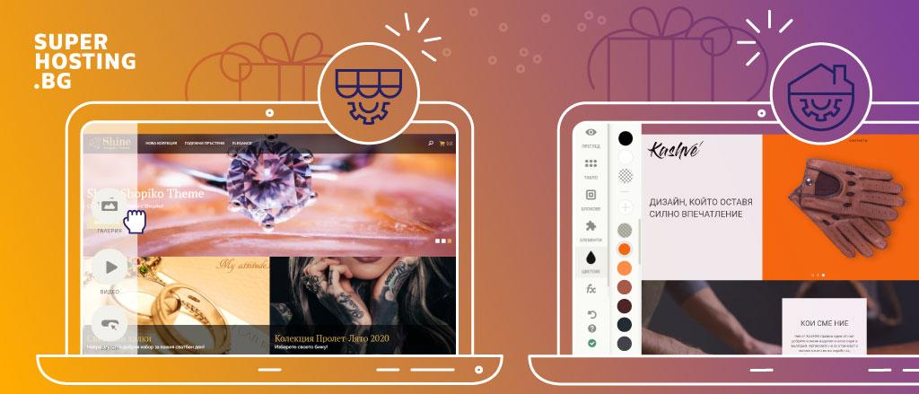 Дизайни за красив сайт на Вашия handmade бизнес
