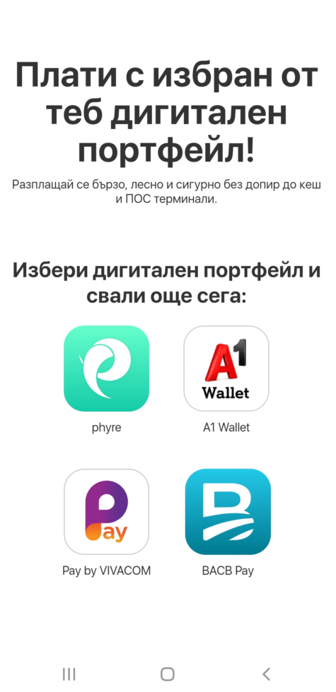 Дигитален портфейл с Phyre, A1 Wallet, Pay by VIVACOM, BACB Pay.
