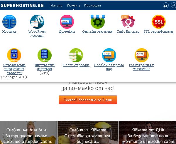 Хостинг - изгоден, завършен, лесен и бърз начин за всеки човек да има своя част в онлайн пространството (уебсайт).