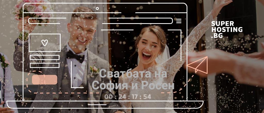 Покана за сватба под формата на сайт