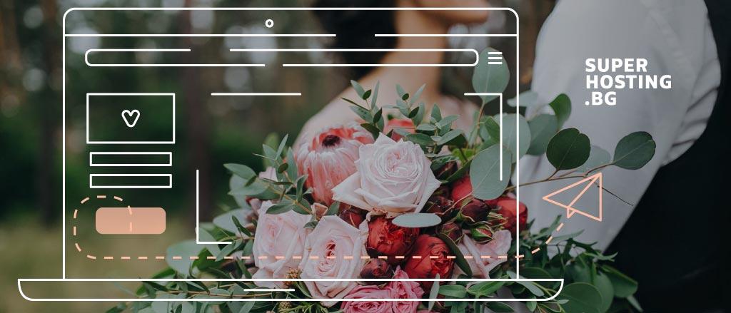 сватбен сайт за Вашия мечтан ден