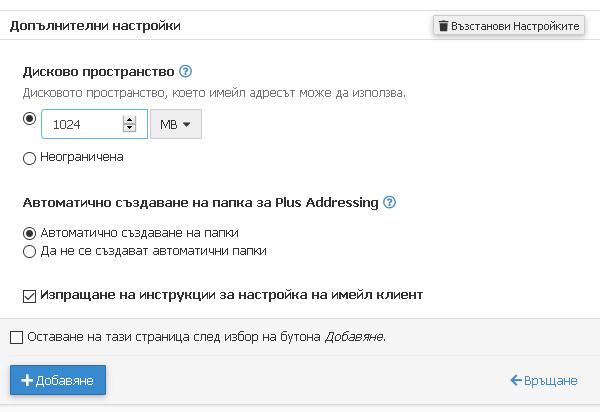 Допълнителните опции за имейл акаунта.