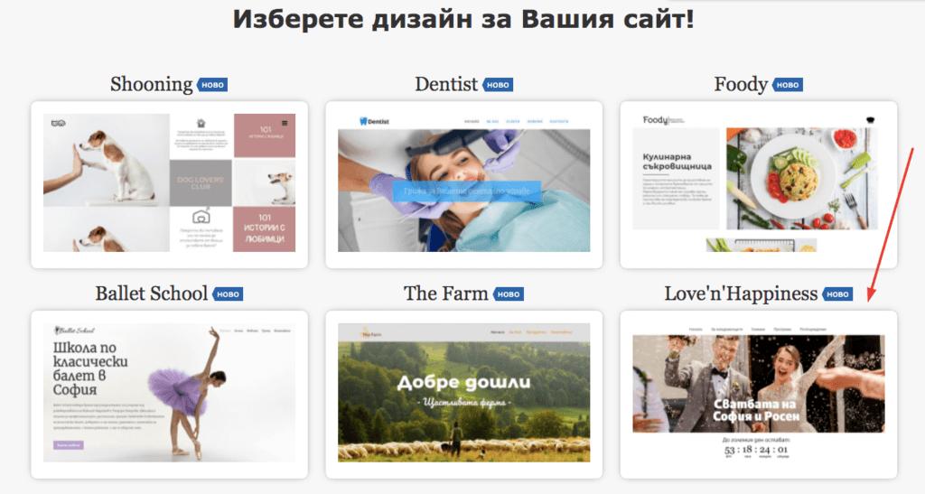 Сватбен сайт със Сайт билдър