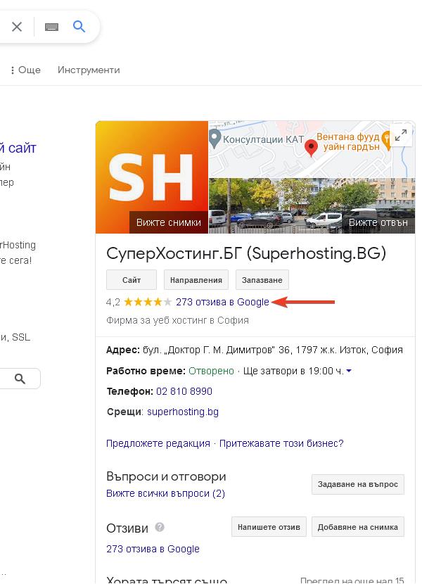 Отзивите за бизнеса при търсене в Google.