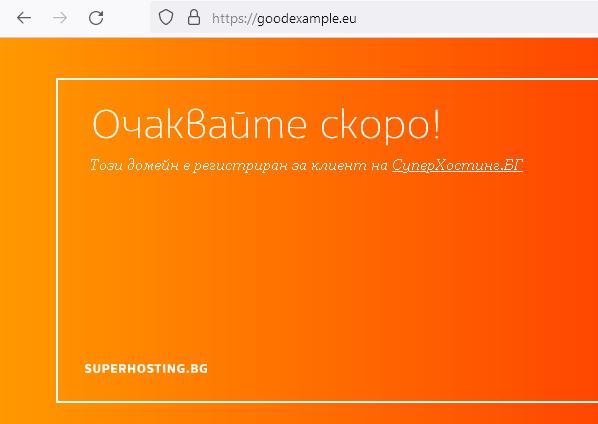 уебсайтът се зарежда в браузъра