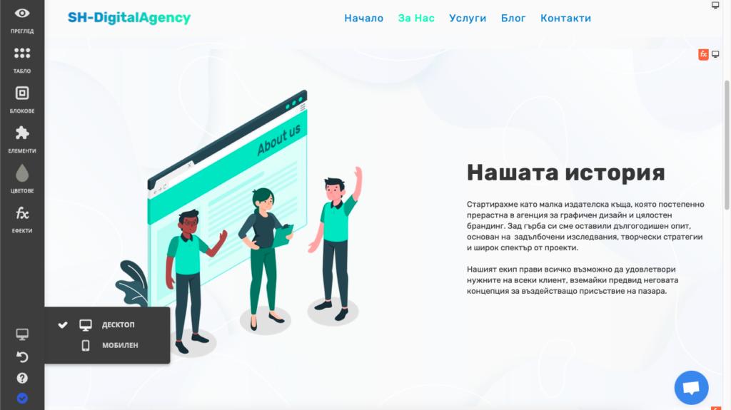 Сайт билдър - No-code платформа за създаване на уебсайт, с която може да се справи всеки в компанията.