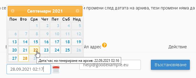 Преглед на датите на бекъпите – WordPress Manager by SuperHosting.