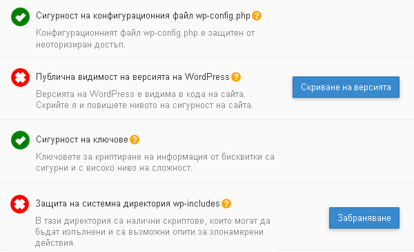 Допълнителни защити за WordPress сайта в WordPress Manager by SuperHosting.