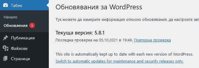 За WordPress инсталациите след версия 5.6 на автоматичното обновяване до нови версии е активирано по подразбиране.